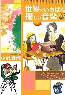 世界でいちばん優しい音楽(2) (Kissコミックス)