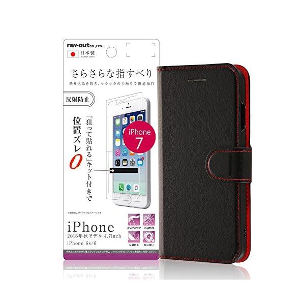 レイ・アウト iPhone 7 液晶保護フィルム...の商品画像