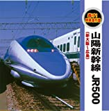 """轟け!列車走行音""""山陽新幹線 JR500""""(新大阪~広島)"""