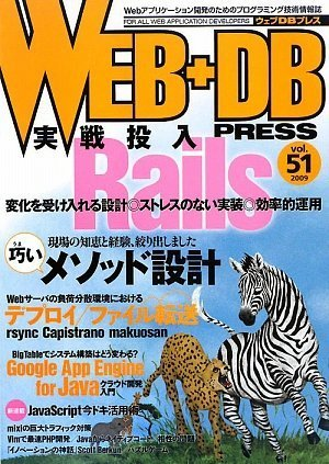 WEB+DB PRESS Vol.51