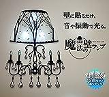 My Vision 魔法 壁 ランプ 照明 6台セット 壁 音 振動 センサー 立体 トリック アート 玄関先 廊下 洗面所 MV -WALIGHT