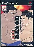 日本大相撲協會公認 日本大相撲 格闘編