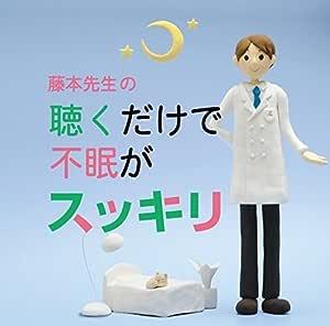 藤本先生の聴くだけで不眠がスッキリ!