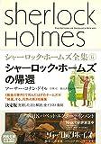 シャーロック・ホームズの帰還 (河出文庫) 画像