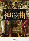 神曲 天国篇 (河出文庫 タ 2-3)