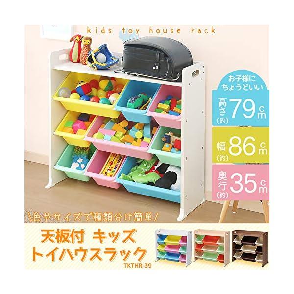 アイリスオーヤマ おもちゃ箱 天板付き ブラウ...の紹介画像2