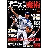 エースの魔術―プロ野球ピッチャー激白! (別冊宝島 (1379))
