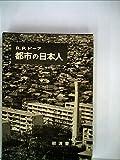 都市の日本人 (1962年)