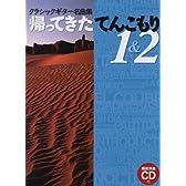GG465 クラシックギター名曲集 帰ってきたてんこもり1&2 (模範演奏CD付)