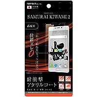 レイ・アウト FREETEL SAMURAI KIWAMI 2 フィルム 液晶保護 5H 耐衝撃 アクリル 高光沢 RT-FSK2FT/Q1