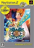 天外魔境III PlayStation 2 the Best
