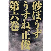 砂ぼうず 6巻 (ビームコミックス)