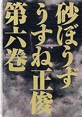 砂ぼうず 6巻<砂ぼうず> (ビームコミックス)