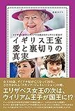 英国ウインザー朝100周年は、ダイアナ元皇太子妃没後20年目