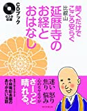 【CDブック】聞くだけでこころ安らぐ 比叡山延暦寺のお経とおはなし