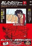 あしたのジョーCOMPLETE DVD BOOK vol.7 (<DVD>) 画像
