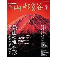 山と溪谷 2019年 1月号 [雑誌]