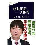 体制維新――大阪都