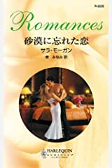 砂漠に忘れた恋 (ハーレクイン・ロマンス) Kindle版