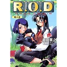 R.O.D ―第六巻― 【書き下ろしイラスト付】 (集英社スーパーダッシュ文庫)