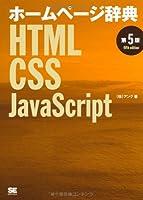 ホームページ辞典 第5版 HTML・CSS・JavaScript