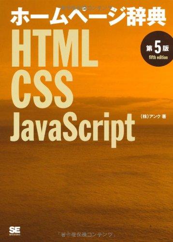 ホームページ辞典 第5版 HTML・CSS・JavaScriptの詳細を見る
