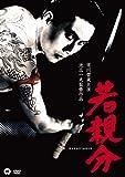 若親分[DVD]