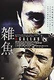 雑魚[DVD]