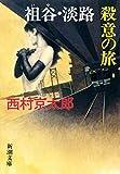 祖谷・淡路 殺意の旅(新潮文庫)