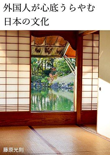 外国人が心底うらやむ日本の文化