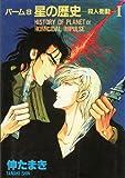 パーム (8) 星の歴史─殺人衝動 (1) (ウィングス・コミックス)