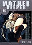 マザーキーパー(3) (BLADE COMICS)