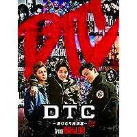 DTC-湯けむり純情篇- from HiGH&LOW