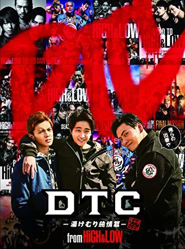 DTC-湯けむり純情篇- from HiGH&LOW(DVD)