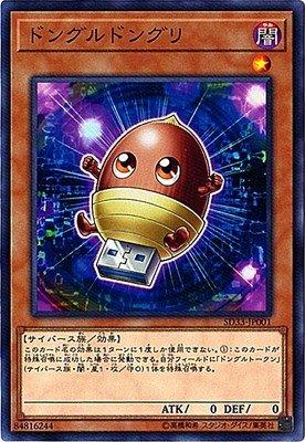 遊戯王/第10期/ストラクチャーデッキ-パワーコード・リンク-/SD32-JP001 ドングルドングリ