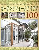 ガーデンリフォームアイデア100 (ブティック・ムック)