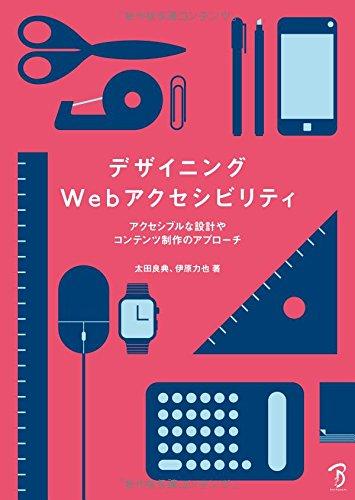 デザイニングWebアクセシビリティ - アクセシブルな設計やコンテンツ制作のアプローチの詳細を見る