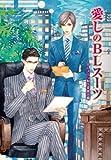 愛しのBLスーツ / BLスーツ制作委員会 のシリーズ情報を見る