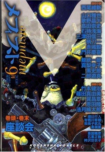 メフィスト 2008年 09月号 [雑誌]の詳細を見る