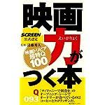 映画力がつく本-映画トリビア超特Q100SCREEN公式認定