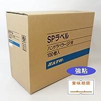 ハンドラベラー SP 標準ラベル1箱(100巻) デザイン: 賞味期限/強粘