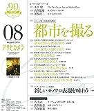 アサヒカメラ 2016年 08 月号 [雑誌] 画像