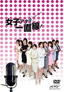 女子アナ一直線! DVD-BOX