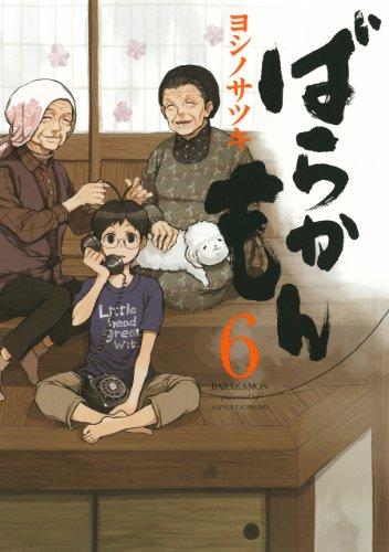 ばらかもん(6) (ガンガンコミックスONLINE)の詳細を見る