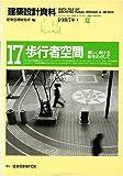 建築設計資料 (17)