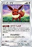 ポケモンカードゲーム サン&ムーン イーブイ / コレクション ムーン(PMSM1M)/シングルカード