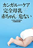 「カンガルーケア」と「完全母乳」で赤ちゃんが危ない