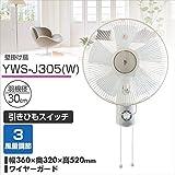 山善 30cm壁掛扇風機 (引きひもスイッチ)(風量3段階) ホワイト YWS-J305(W)