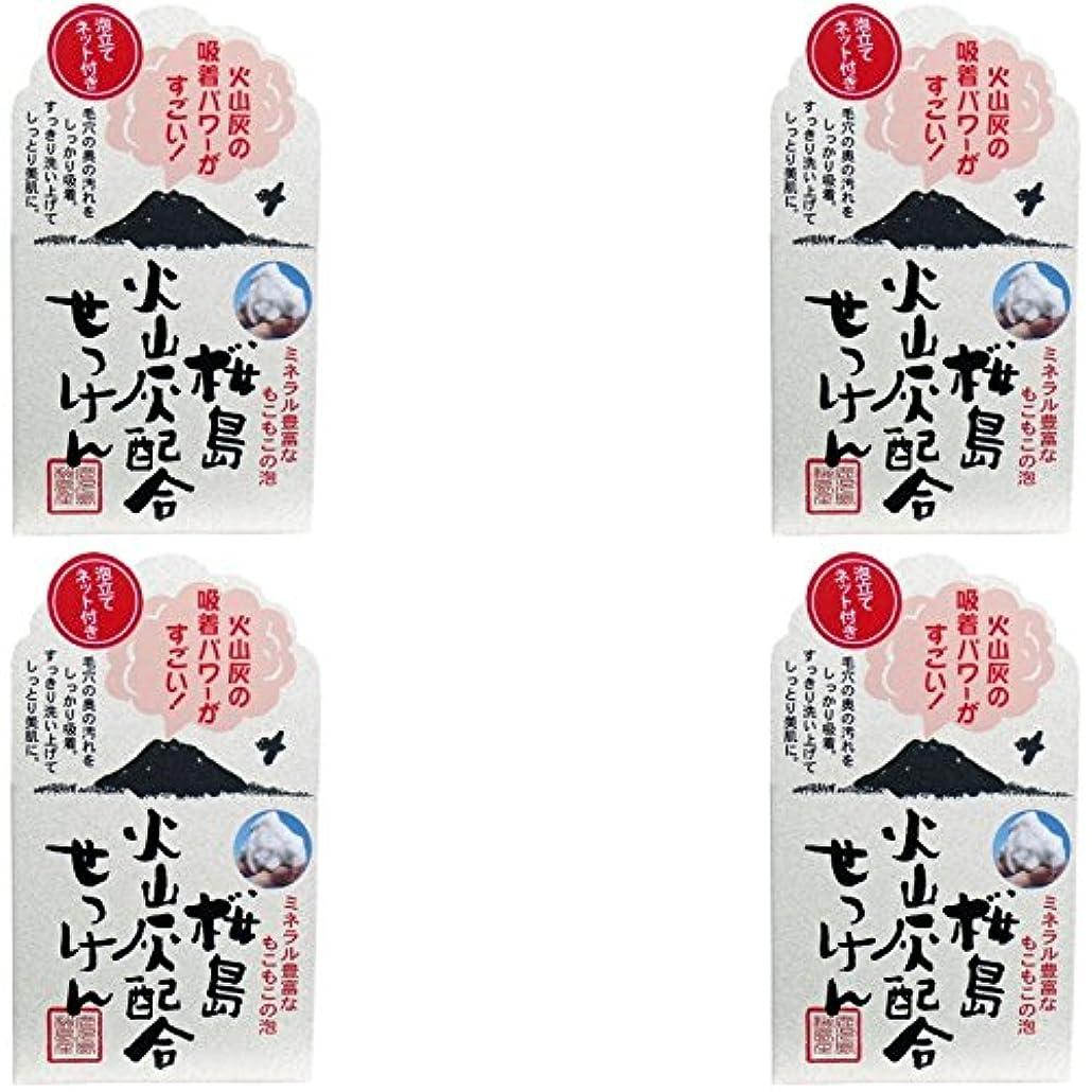 スチュアート島完璧な青【まとめ買い】ユゼ 桜島火山灰配合せっけん【×4個】