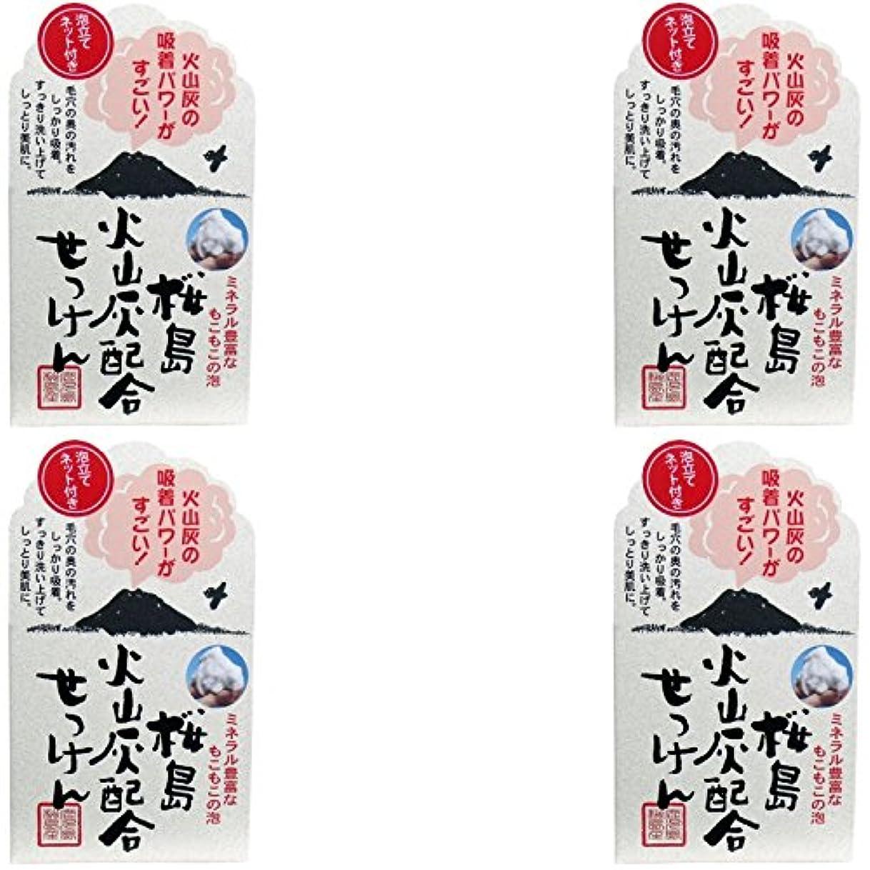 ほめる免疫する永続【まとめ買い】ユゼ 桜島火山灰配合せっけん【×4個】